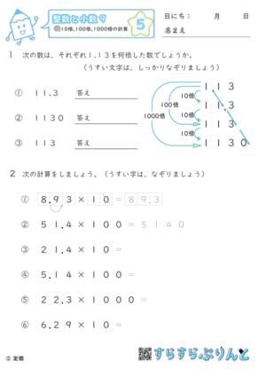 【05】10倍・100倍・1000倍の計算【整数と小数9】
