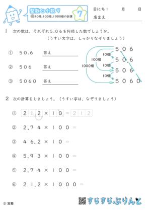 【07】10倍・100倍・1000倍の計算【整数と小数9】