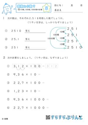 【08】10倍・100倍・1000倍の計算【整数と小数9】