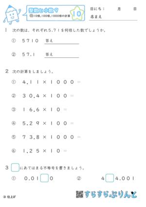 【10】10倍・100倍・1000倍の計算【整数と小数9】