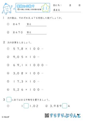 【11】10倍・100倍・1000倍の計算【整数と小数9】