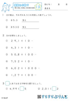 【13】10倍・100倍・1000倍の計算【整数と小数9】