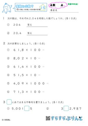【15】10倍・100倍・1000倍の計算【整数と小数9】