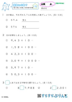 【16】10倍・100倍・1000倍の計算【整数と小数9】