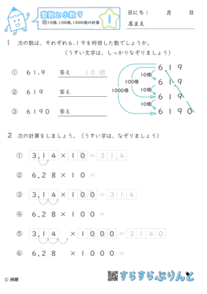 【01】10倍・100倍・1000倍の計算【整数と小数9】