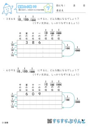【07】10分の1・100分の1などの位の移動