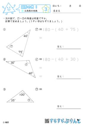 【03】三角形の内角【図形の角1】