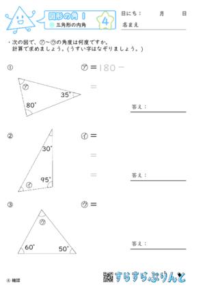 【04】三角形の内角【図形の角1】