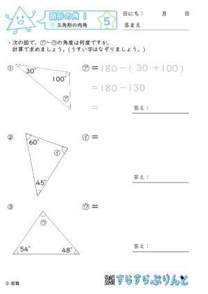 【05】三角形の内角【図形の角1】