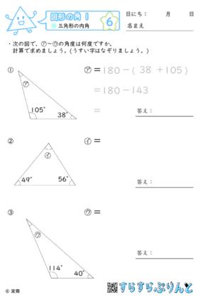 【06】三角形の内角【図形の角1】