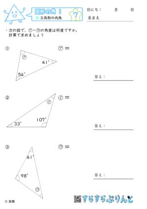 【07】三角形の内角【図形の角1】