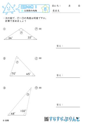 【08】三角形の内角【図形の角1】