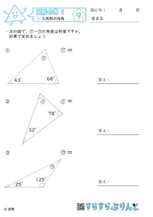 【09】三角形の内角【図形の角1】