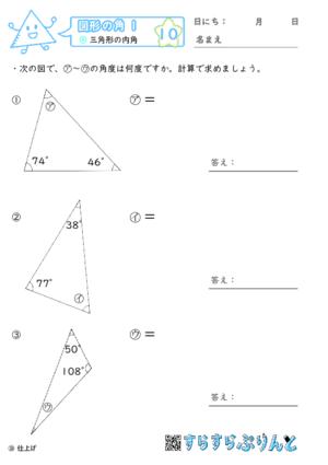 【10】三角形の内角【図形の角1】