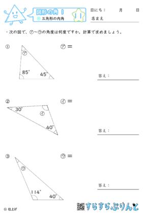 【11】三角形の内角【図形の角1】