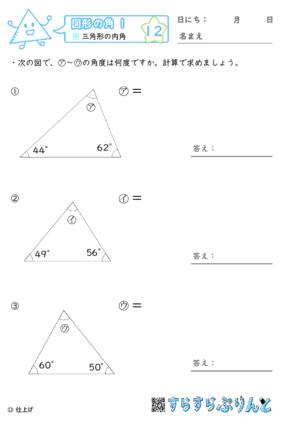【12】三角形の内角【図形の角1】