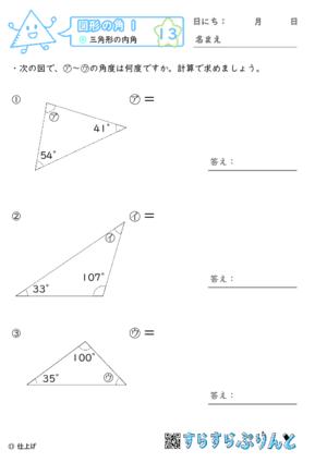 【13】三角形の内角【図形の角1】
