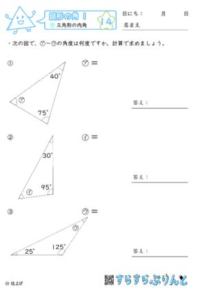 【14】三角形の内角【図形の角1】