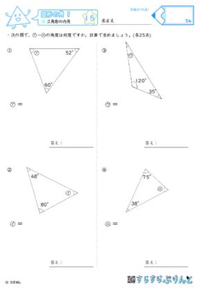 【15】三角形の内角【図形の角1】