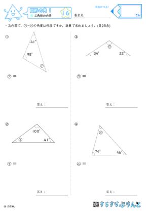 【16】三角形の内角【図形の角1】