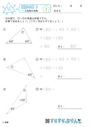 「【図形の角1】三角形の内角」まとめPDF