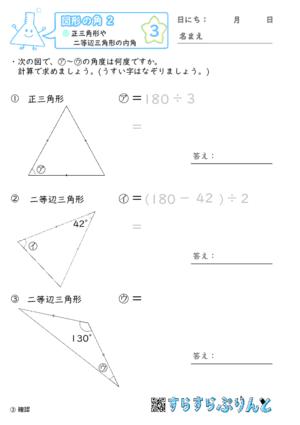 【03】正三角形や二等辺三角形の内角【図形の角2】