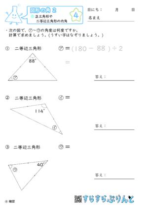 【04】正三角形や二等辺三角形の内角【図形の角2】