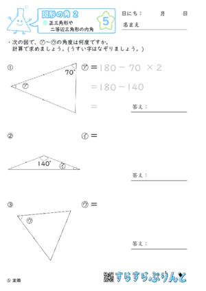 【05】正三角形や二等辺三角形の内角【図形の角2】