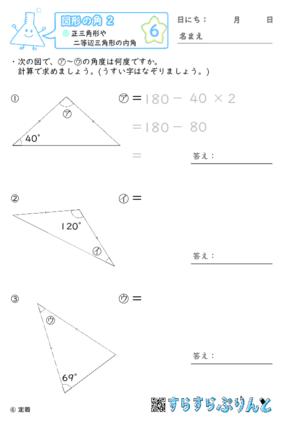 【06】正三角形や二等辺三角形の内角【図形の角2】