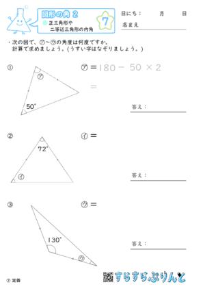 【07】正三角形や二等辺三角形の内角【図形の角2】
