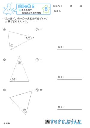 【08】正三角形や二等辺三角形の内角【図形の角2】