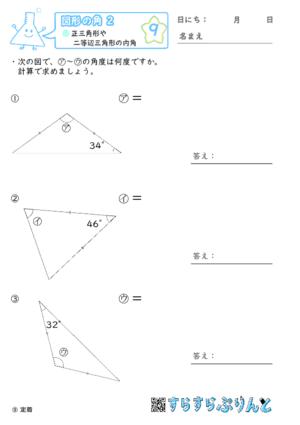 【09】正三角形や二等辺三角形の内角【図形の角2】