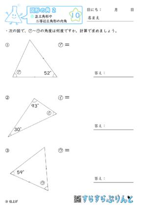 【10】正三角形や二等辺三角形の内角【図形の角2】