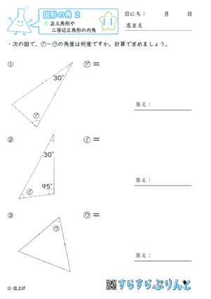【11】正三角形や二等辺三角形の内角【図形の角2】