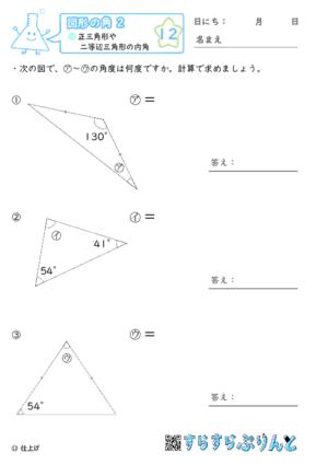 【12】正三角形や二等辺三角形の内角【図形の角2】