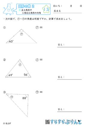【13】正三角形や二等辺三角形の内角【図形の角2】