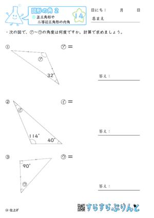 【14】正三角形や二等辺三角形の内角【図形の角2】