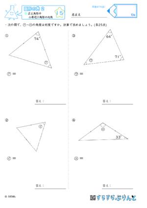 【15】正三角形や二等辺三角形の内角【図形の角2】