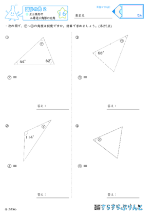 【16】正三角形や二等辺三角形の内角【図形の角2】