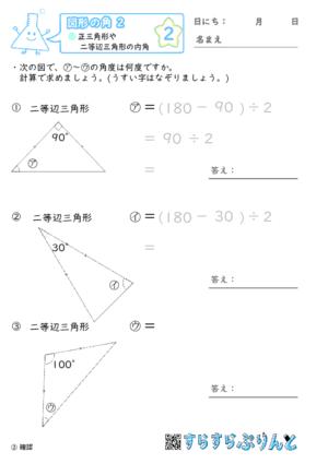 【02】正三角形や二等辺三角形の内角【図形の角2】