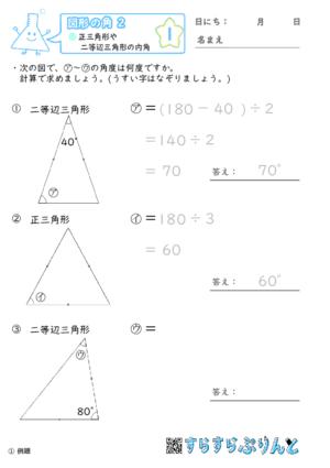 「【図形の角2】正三角形や二等辺三角形の内角」まとめPDF