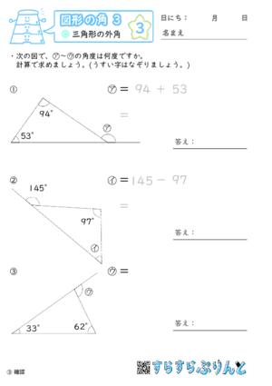 【03】三角形の外角【図形の角3】