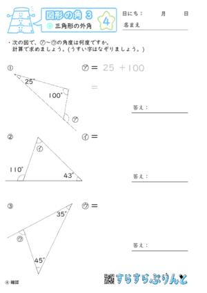 【04】三角形の外角【図形の角3】