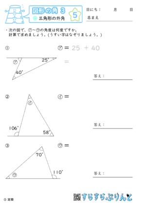【05】三角形の外角【図形の角3】