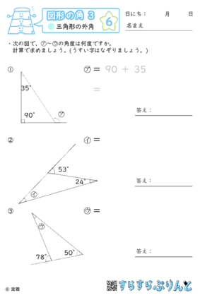 【06】三角形の外角【図形の角3】