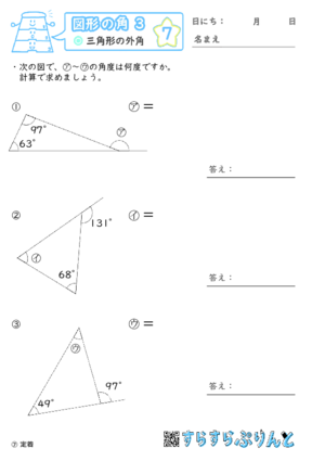 【07】三角形の外角【図形の角3】