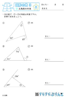 【08】三角形の外角【図形の角3】