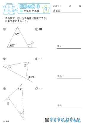 【09】三角形の外角【図形の角3】