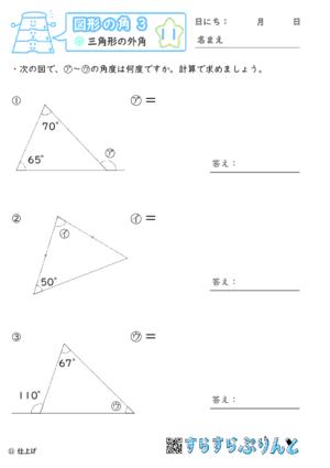 【11】三角形の外角【図形の角3】