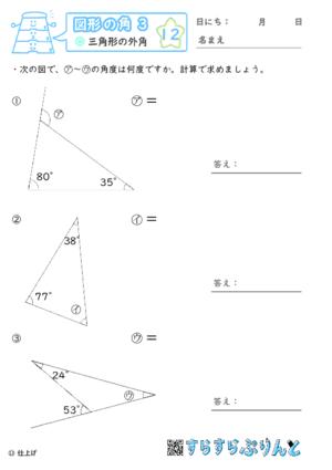 【12】三角形の外角【図形の角3】